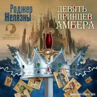 Хроники Амбера-1. Девять принцев Амбера - Роджер Желязны