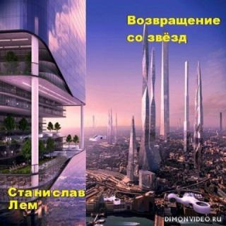 Возвращение со звезд - Станислав Лем