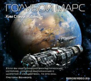 Марс-3. Голубой Марс - Ким Стэнли Робинсон