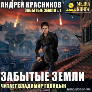 Забытые земли - Андрей Красников