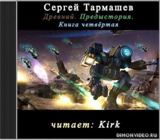 Древний. Предыстория-4 - Сергей Тармашев