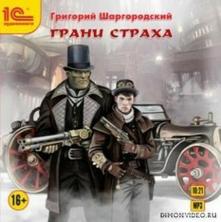 Грани страха - Григорий Шаргородский