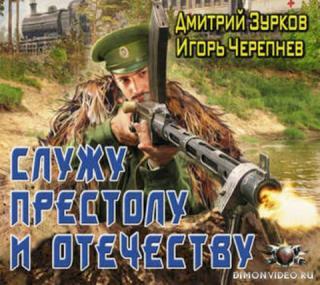 Служу Престолу и Отечеству  - Дмитрий Зурков, Игорь Черепнев