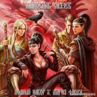 Магия Фиора - Милослав Князев