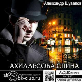 Агент ГРУ, Ахиллесова спина - Александр Шувалов