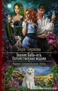 Потомственная ведьма – Вера Чиркова