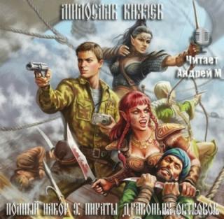 Пираты драконьих островов - Милослав Князев