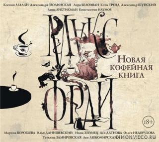 Миры Макса Фрая. Новая кофейная книга. Сборник