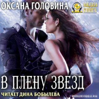 В плену Звезд – Оксана Головина