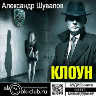 Клоун - Александр Шувалов