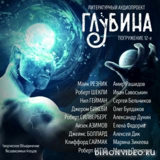 Сборник ГЛУБИНА выпуск 12