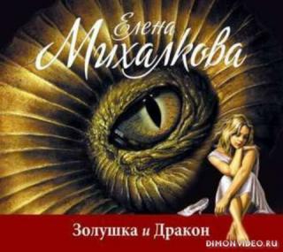 Золушка и дракон - Елена Михалкова