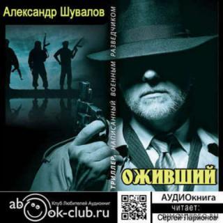 Оживший - Александр Шувалов