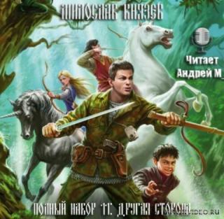 Другая сторона - Милослав Князев