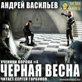 Черная Весна - Андрей Васильев