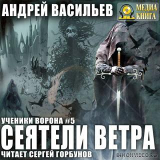 Сеятели ветра - Андрей Васильев