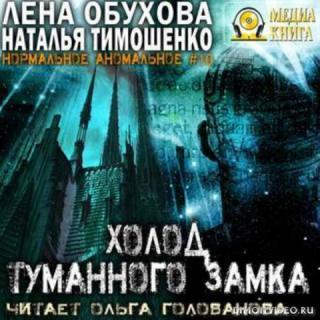 Холод туманного замка - Лена Обухова