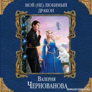 Мой (не)любимый дракон – Валерия Чернованова