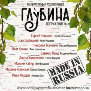 """Сборник рассказов """"ГЛУБИНА"""" выпуск 16"""