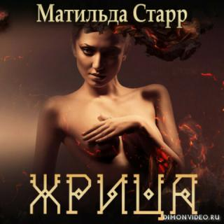 Жрица - Матильда Старр