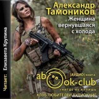 Женщина, вернувшаяся с холода - Александр Тамоников
