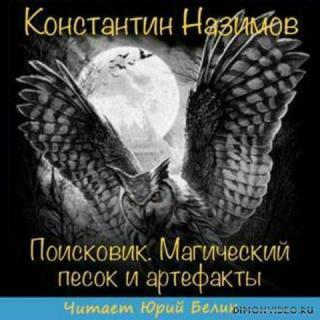 Магический Песок И Артефакты - Константин  Назимов