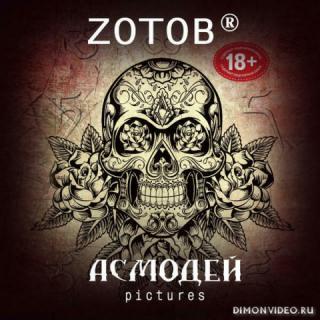 «Асмодей Pictures» — Zотов®