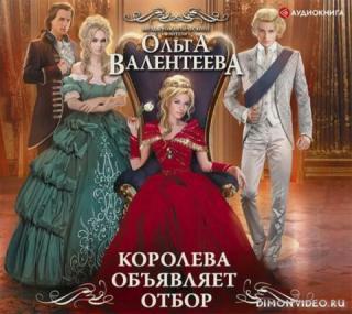 Королева объявляет отбор – Ольга Валентеева