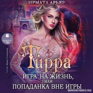 Любовь на жизнь, или Попаданка вне игры - Ирмата Арьяр