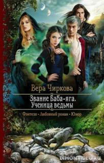 Ученица ведьмы – Вера Чиркова