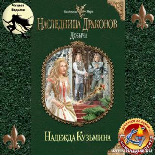 Добыча - Надежда Кузьмина