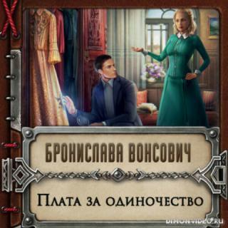 Плата за одиночество – Бронислава Вонсович