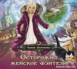 Осторожно, женское фэнтези! – Ирина Шевченко