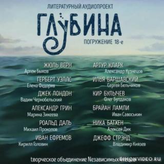 """Сборник рассказов """"ГЛУБИНА"""" выпуск 18"""