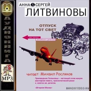Отпуск на тот свет - Анна и Сергей Литвиновы