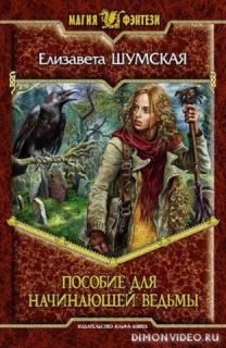 Пособие для начинающей ведьмы – Елизавета Шумская