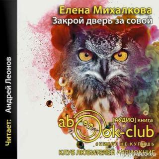 Закрой дверь за совой - Елена Михалкова
