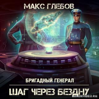 Бригадный генерал-5. Шаг Через Бездну - Макс Глебов
