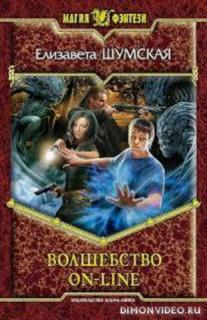 Волшебство on-line – Елизавета Шумская