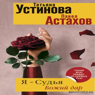 Я – судья. Божий дар - Татьяна Устинова, Павел Астахов