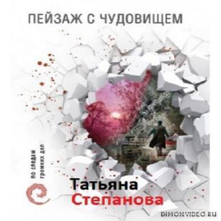 Пейзаж с чудовищем - Татьяна Степанова