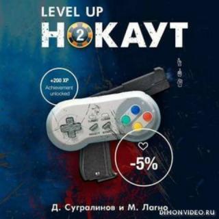 Level Up. Нокаут 2 - Лагно Сугралинов