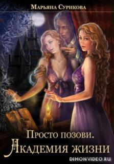 Академия жизни – Марьяна Сурикова