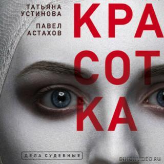 Красотка - Татьяна Устинова, Павел Астахов
