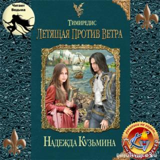 Летящая против ветра - Надежда Кузьмина