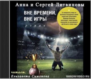 Вне времени, вне игры - Литвиновы