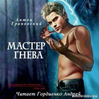 Мастер гнева - Антон Грановский
