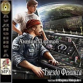 Гнездо Феникса - Антон Платов
