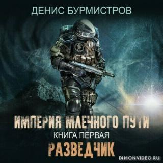 Разведчик - Денис Бурмистров