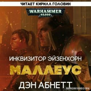 Инквизитор Эйзенхорн-2. Ордо Маллеус - Дэн Абнетт